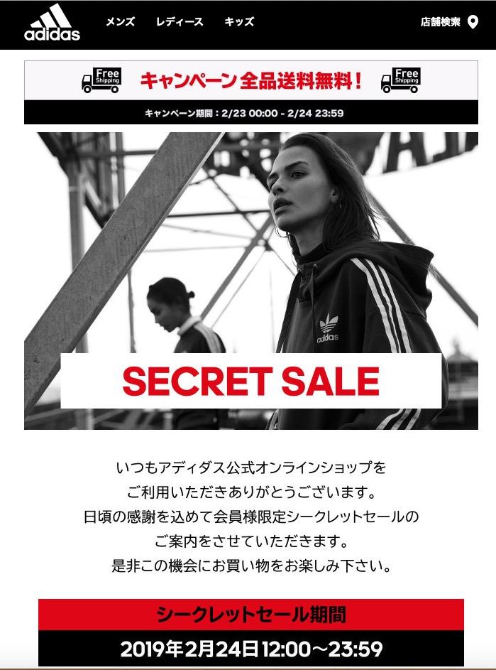 adidas,アディダス,シークレットセール,アディゼロ,ボストン3