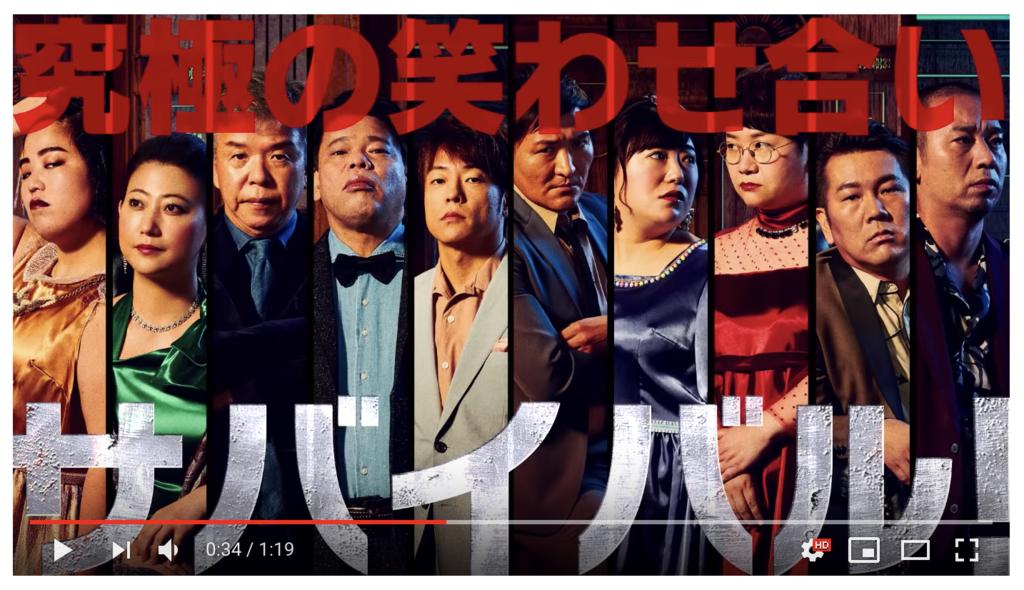 ドキュメンタルシーズン6が配信...