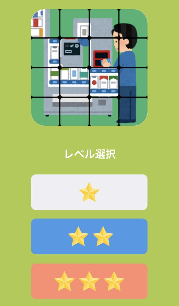 禁煙生活応援アプリ「禁煙勇者」にミニゲーム追加