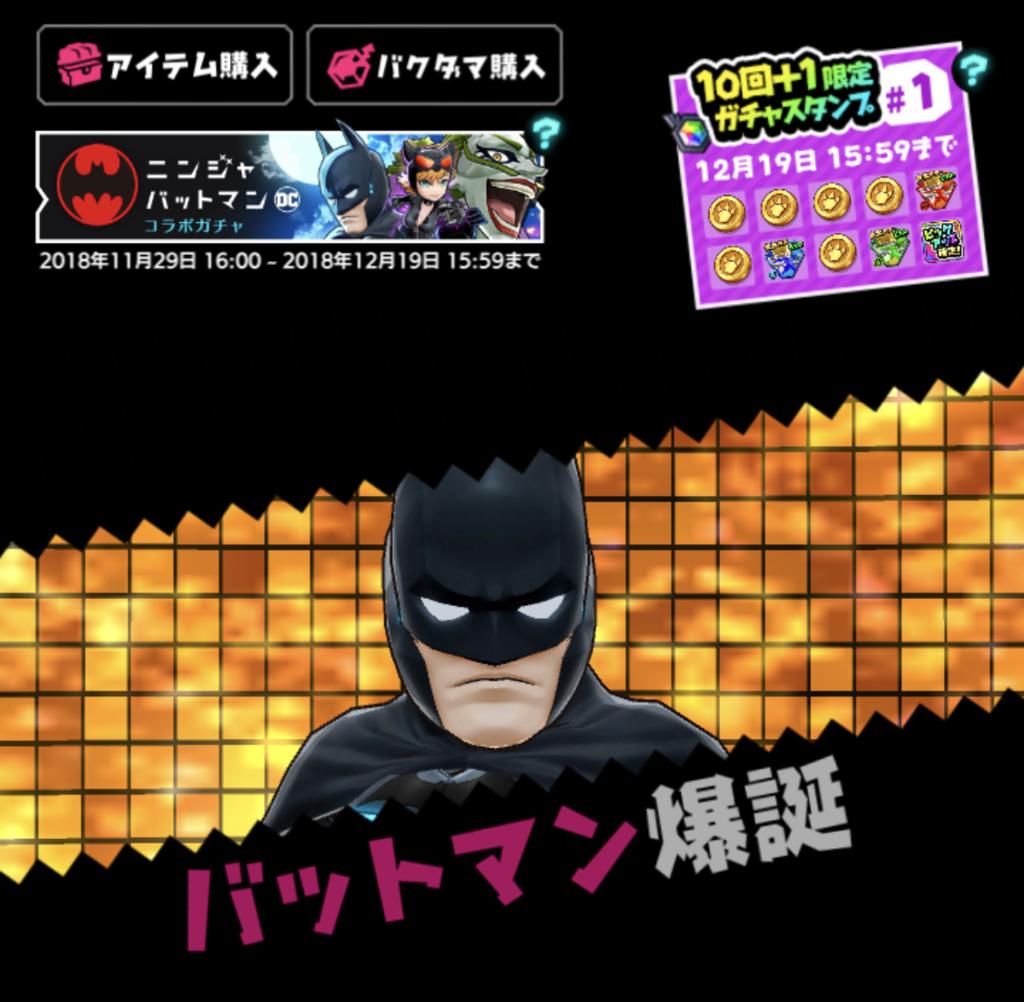 【バクモン】ニンジャバットマンのコラボ開始!早速ガチャ回してみた!