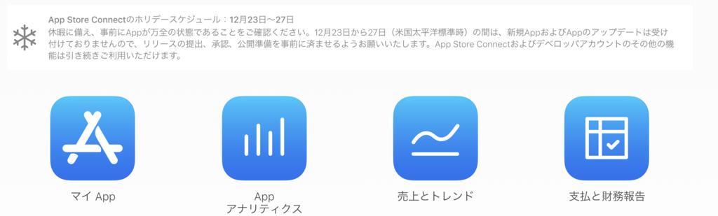 App Store Connectのホリデースケジュールの告知で今年の終わりを感じた