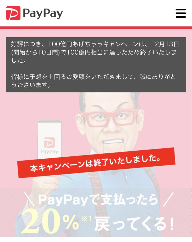 PayPayの100億円あげちゃうキャンペーンが終了!予想を超える反響でクリスマスまでもたなかった模様...