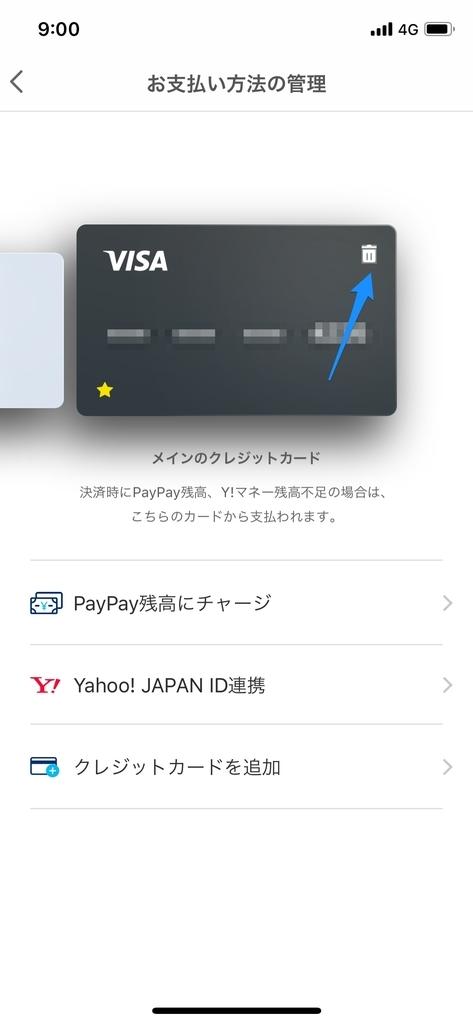 2.支払い方法の設定をタップする