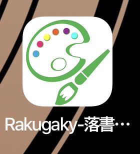 iOSではアイコン下のアプリ名もAppleの審査対象になるっぽい