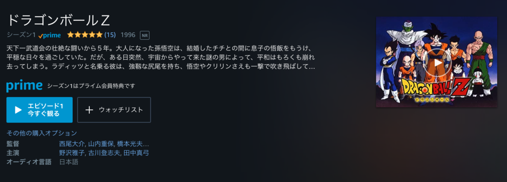 Amazonプライムビデオに「ドラゴンボールZ」のアニメが追加!「ドラゴンボール超 ブロリー」の映画公開記念なのかも!?