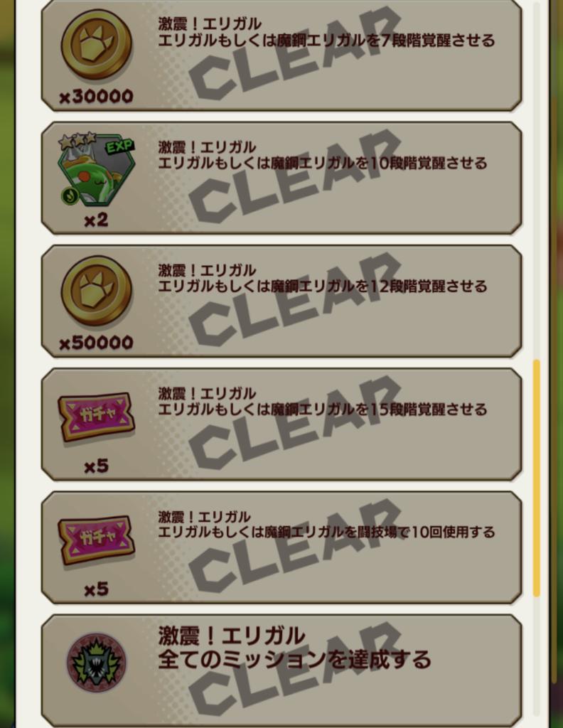 【バクモン】エリガルの爆獣王級クリアできないけど共闘バトルのおかげで完凸(15回覚醒)いけました!