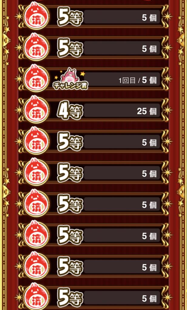 【白猫】年末年始お正月ジュエルくじに当選しました!!ゲットしたジュエル数発表!