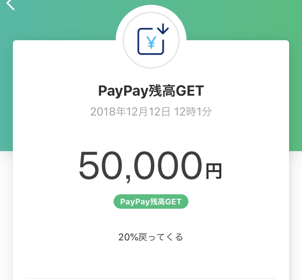 PayPayのポイントの使用期限はいつまで?100億円キャンペーンでゲットしたポイントは有効期限が切れる前に使おう!