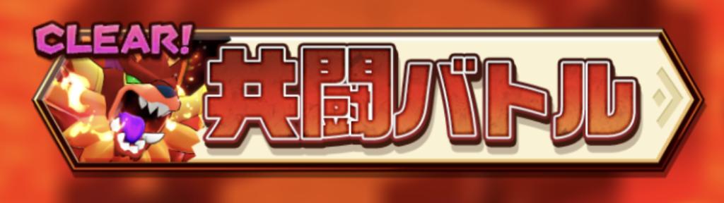 【バクモン】ベリゴアイベント復刻!共闘バトルを活用すればベリゴアは勝てない敵ではないぞ!