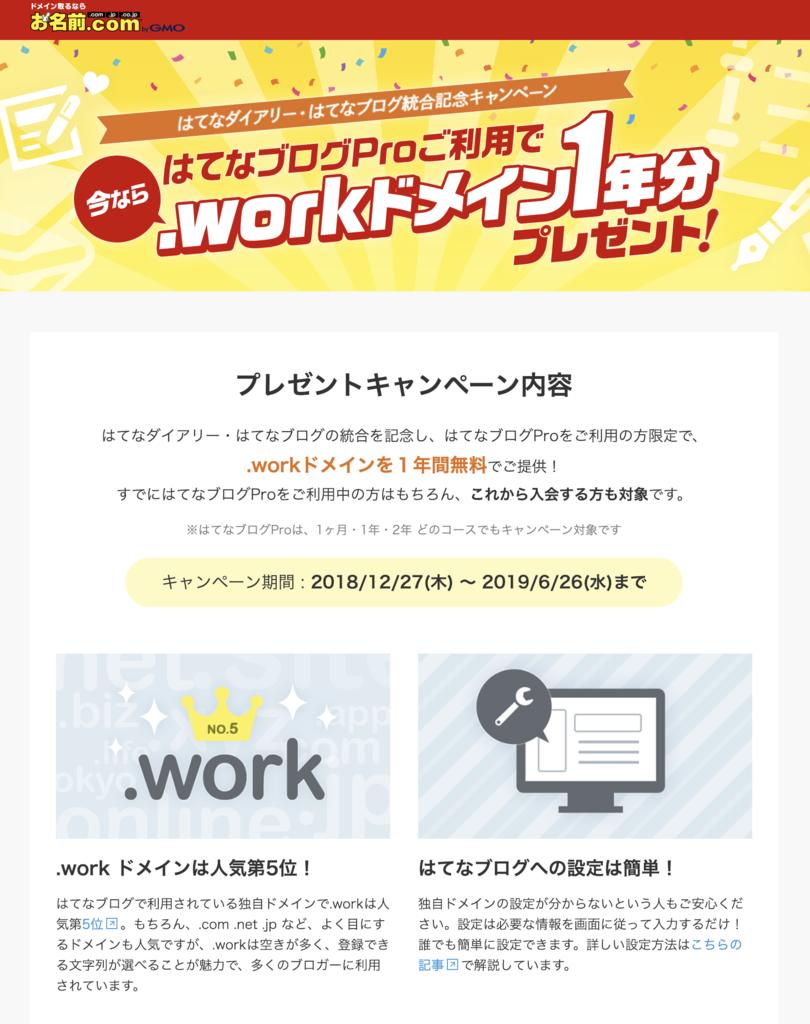 はてなブログ統合キャンペーンのworkドメイン無料キャンペーンがすごい!って思ったら、実際はそんなにお得ではなかった