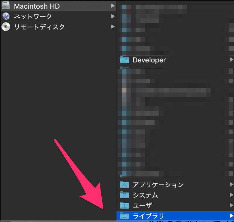 【Mac】表示されない「隠しライブラリフォルダ」にアクセスする方法