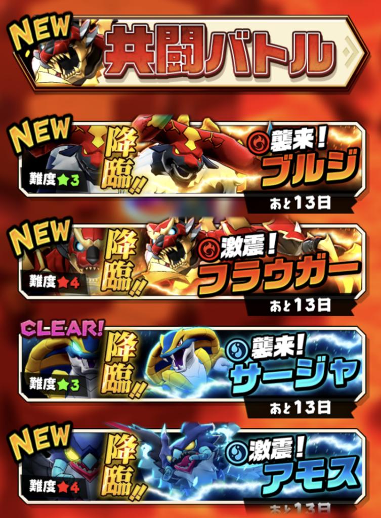 【バクモン】爆獣フェス第2弾キャラ「リアン」や新降臨イベント「フラウガー」など2月14日の更新内容まとめ!