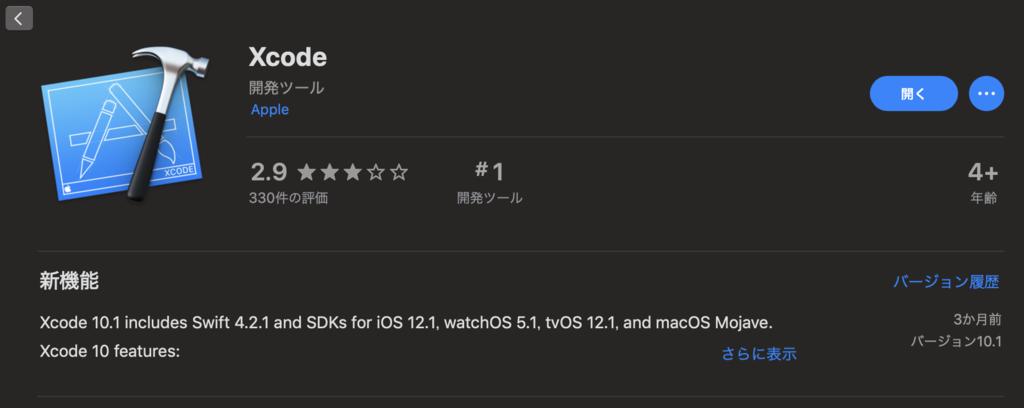 Xcode10.1でiOS12.1.4のiPhoneXが認識されなくなったけど2時間粘ってなんとか復活した話