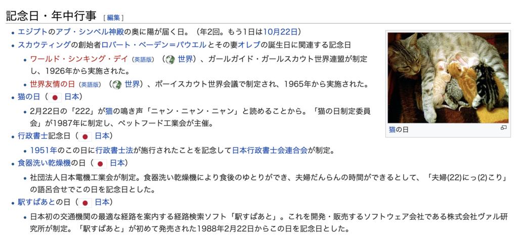【テリワン SP】わくわくタマゴが3個も配布!なんで2月22日にワクワクたまごが配布されたのかを調べてみた!