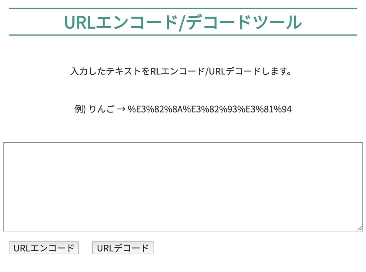 URLエンコードとURLデコードを簡単にできるWebサービスを作りました!