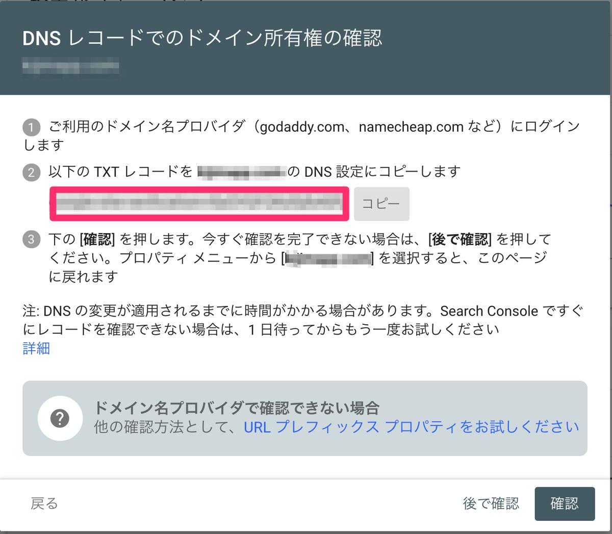 1. Search Consoleでサイトのドメインを入力
