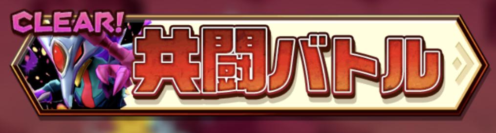 【バクモン】ヴァトスの完凸(15回覚醒)達成!火属性の限界突破モンスターを揃えれば共闘バトルなしでいけるぞ!