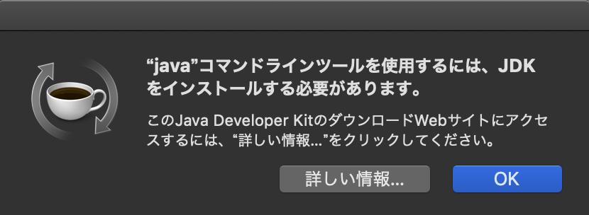 「java コマンドラインツールを使用するには、JDKをインストールする必要があります」と表示された場合の対処法