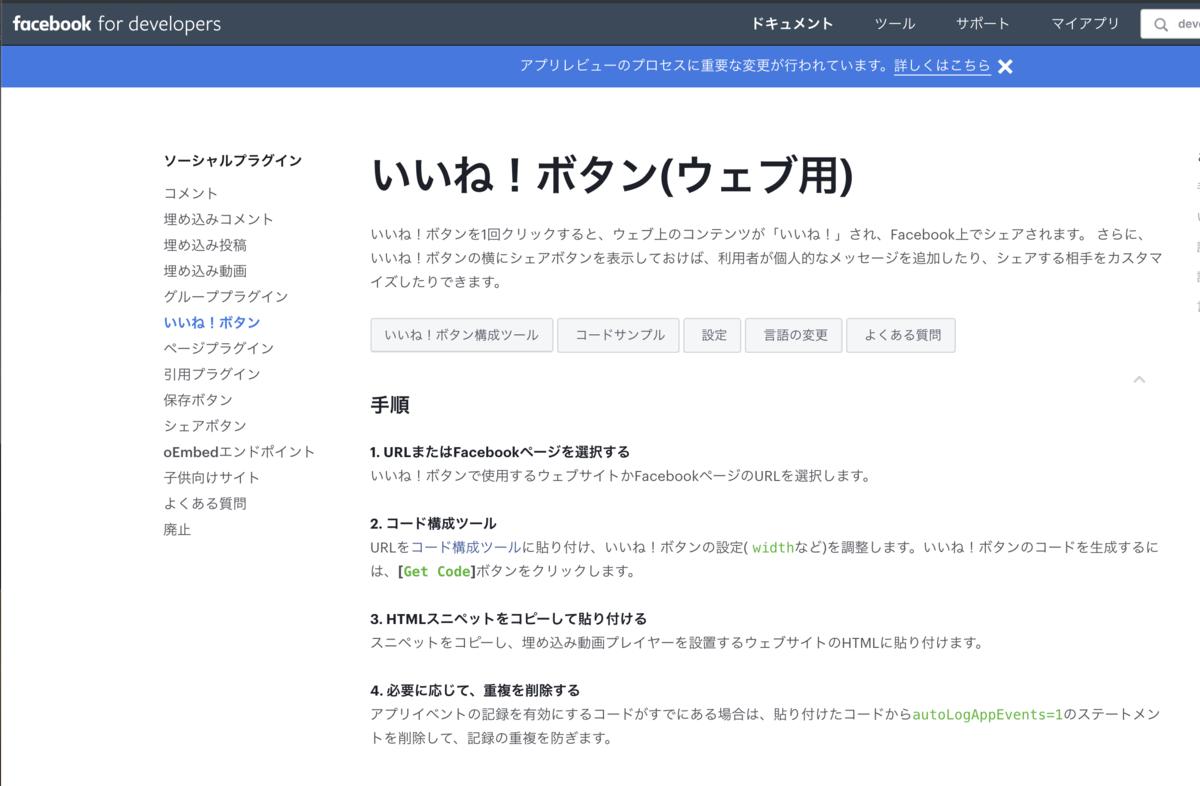 WebページにTwitter、facebook、はてなボタンを設置する方法