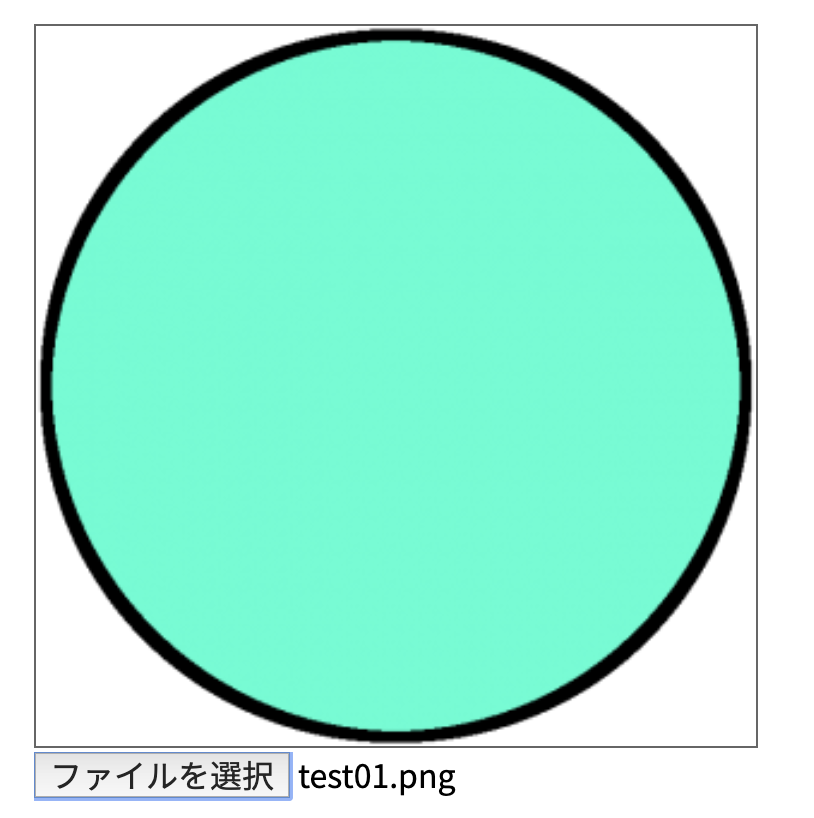 PCで選択した画像ファイルをアップロード前にページ上で表示する方法(HTML・JavaScript)