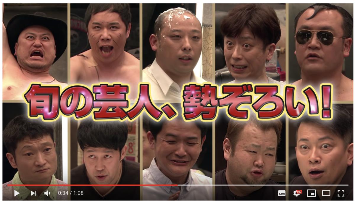 松本人志のドキュメンタルシーズン7が配信開始!今回もめちゃくちゃ面白そう!