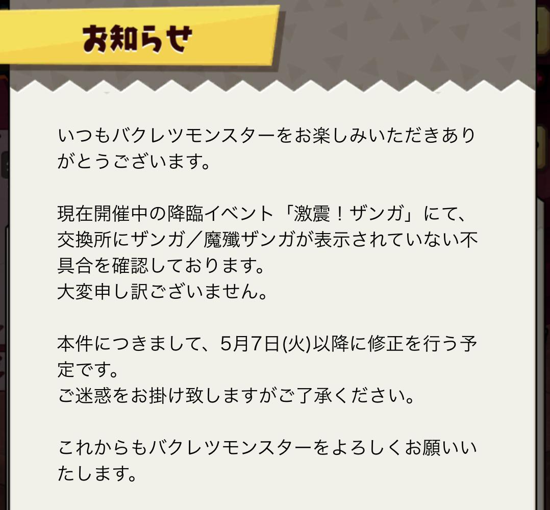 【バクモン】定期的に続いていたイベント追加が止まった...サービス終了の不安がよぎるけど大丈夫?