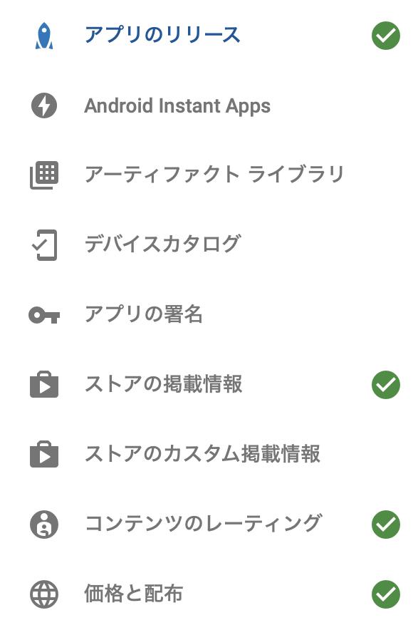 【Android】アルファ版をリリースする場合に登録しなきゃいけない項目まとめ