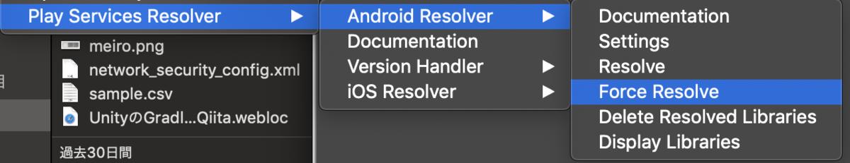 【Unity】Androidアプリビルド時にライブラリの競合エラーが発生した際の対処法に関するメモ