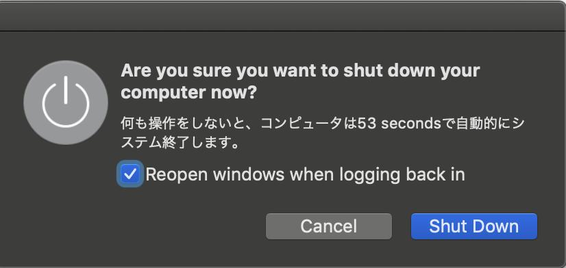 マウスを使わずにキーボードでMacの電源を落とす方法