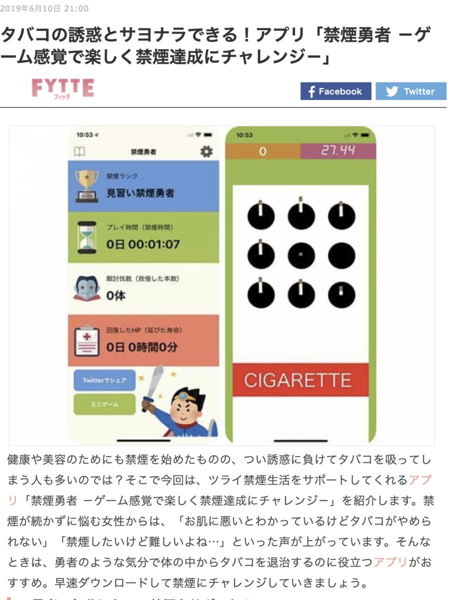 禁煙勇者(禁煙応援アプリ)がウーマンエキサイトで紹介されました!