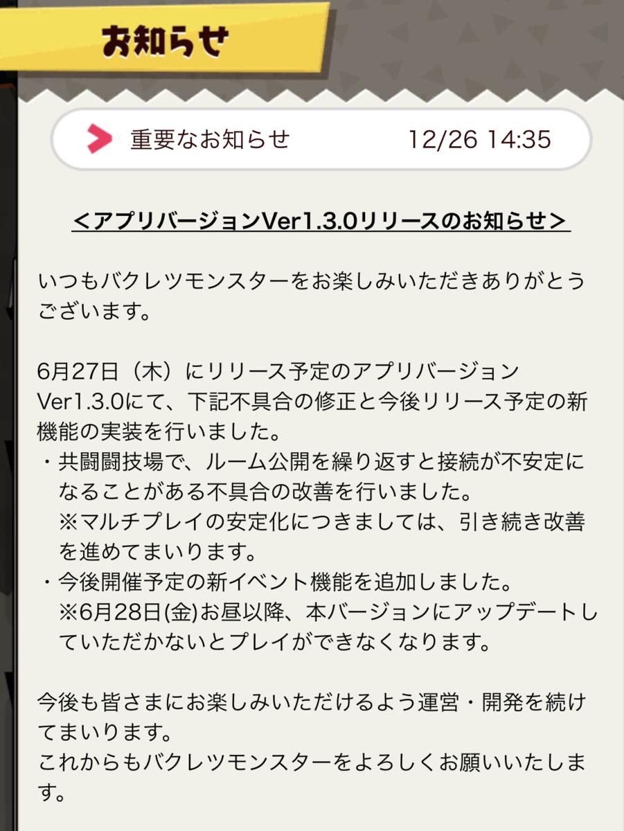 サービス終了間近と思われたバクモンアプリがアップデート!今後開催される新イベント機能が実装されたらしいぞ!