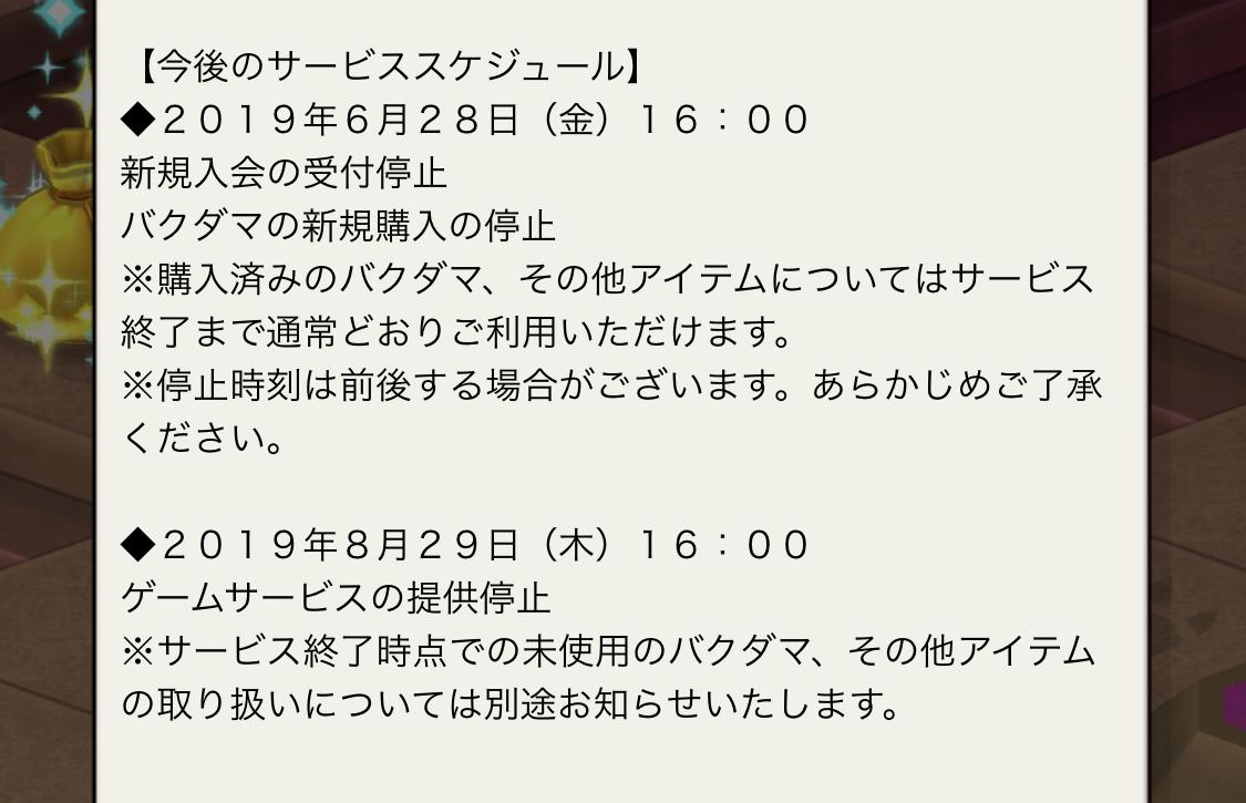 バクモンがサービス終了を発表!8月29日の終了まで感謝イベントを遊びつくそう!(バクレツモンスター)