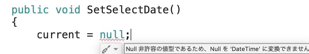 【Unity】DateTimeクラスにnullを設定したい場合の対処法(C#)