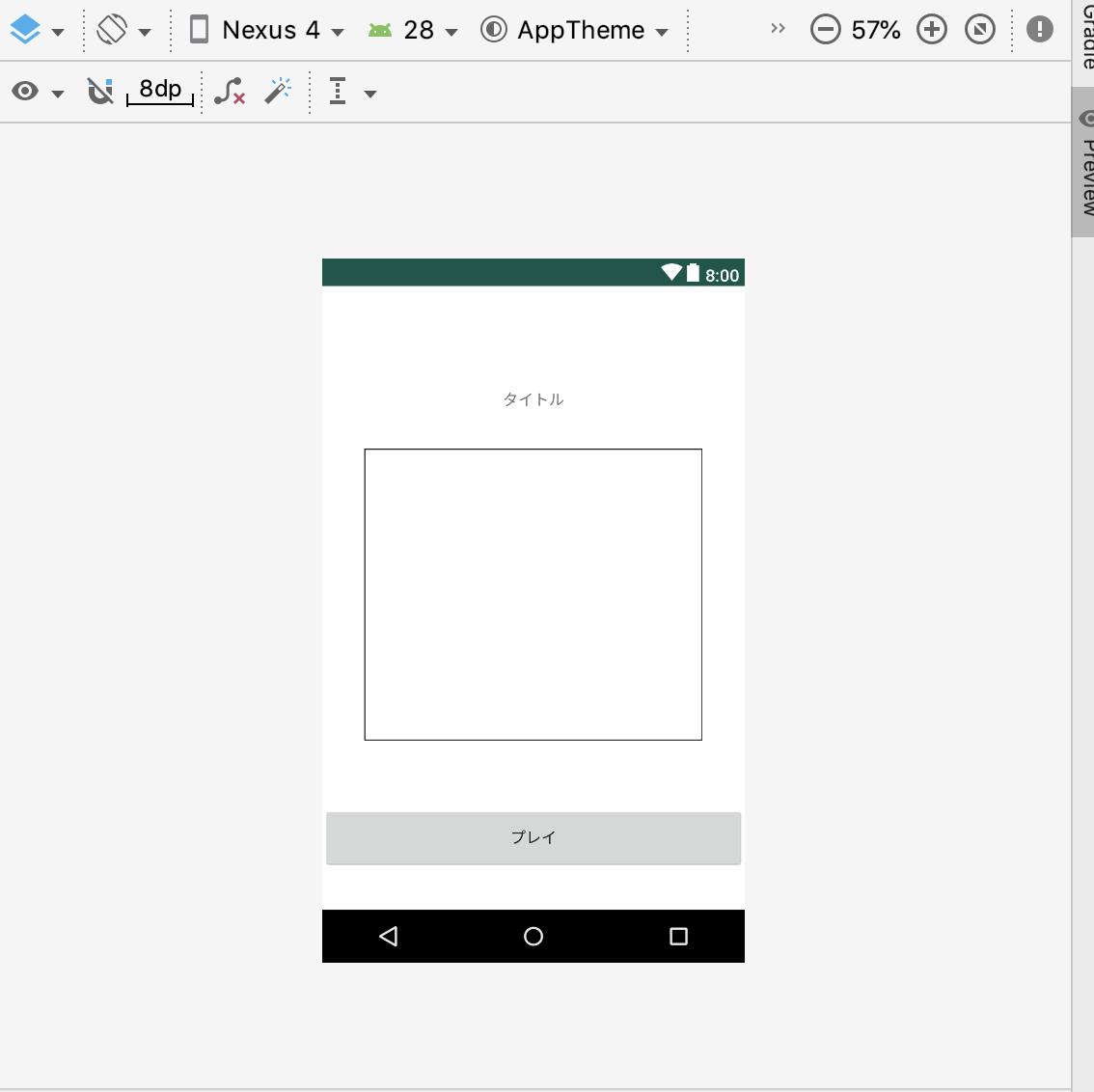 AndroidでUIを組むならLinearLayoutのweightSumを使うと早いかも
