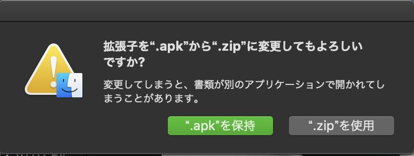 【Android】apkが64bit対応済みアプリか確認する方法