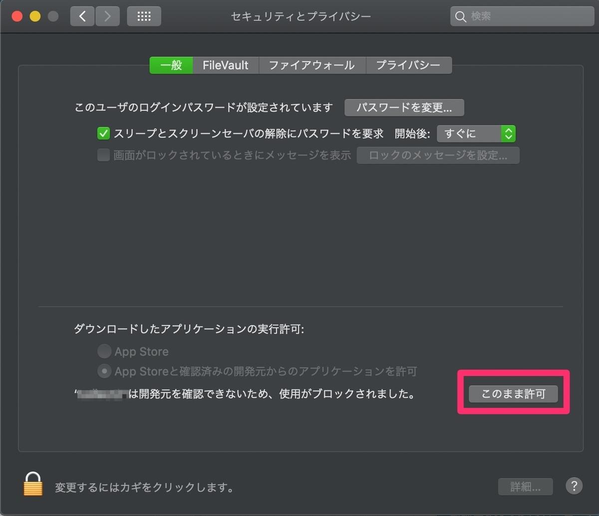 Macで開発元を検証できないため開けません。と表示されるファイルを開く方法