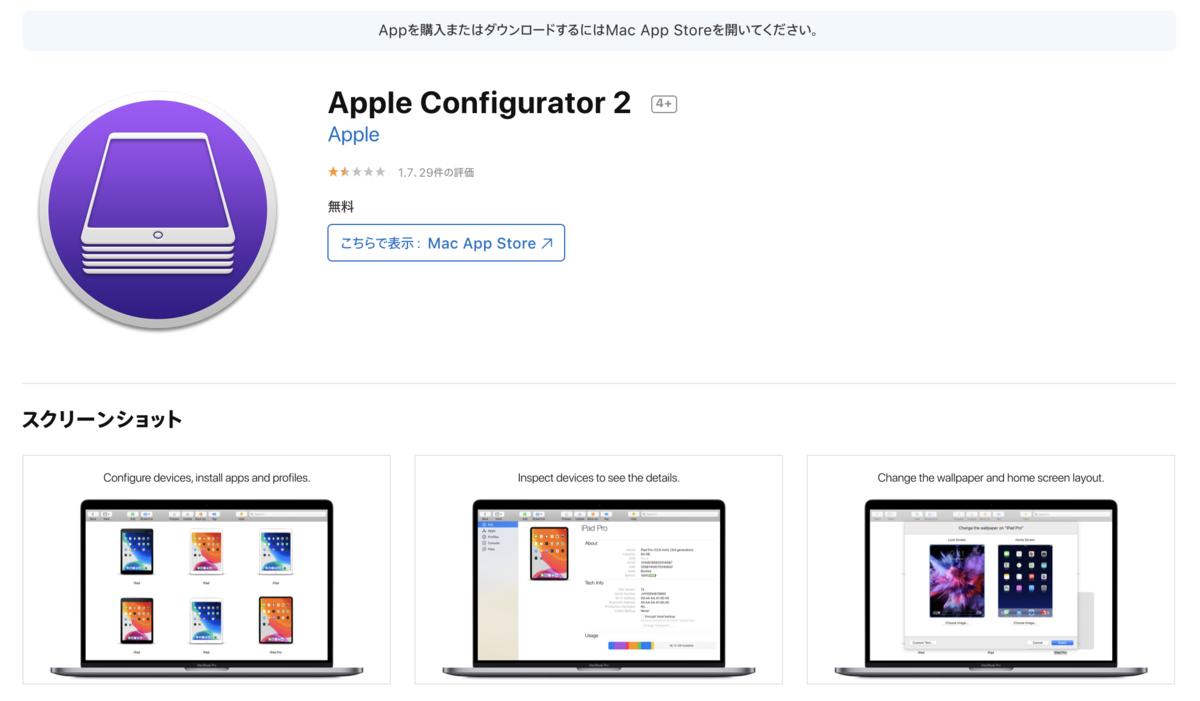 【iOS】ipaファイルの作成方法
