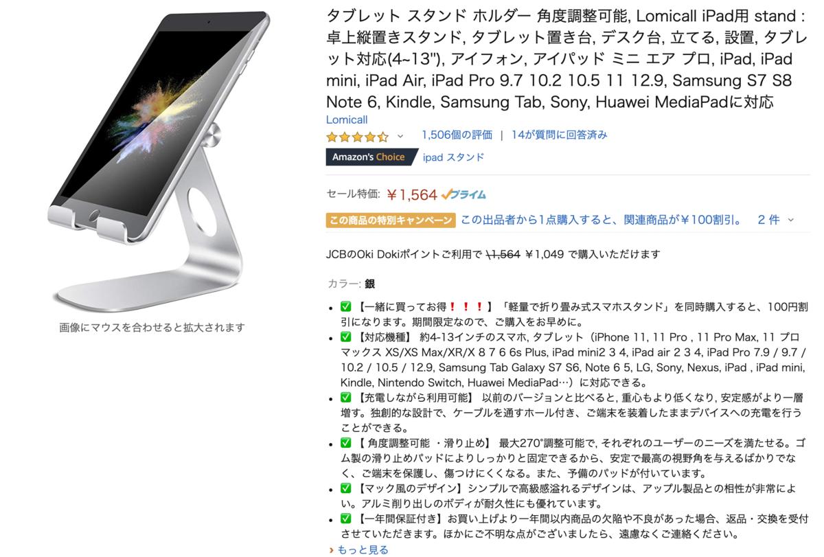 【レビュー】Lomicallのタブレット用卓上縦置きスタンドを使ってみた!
