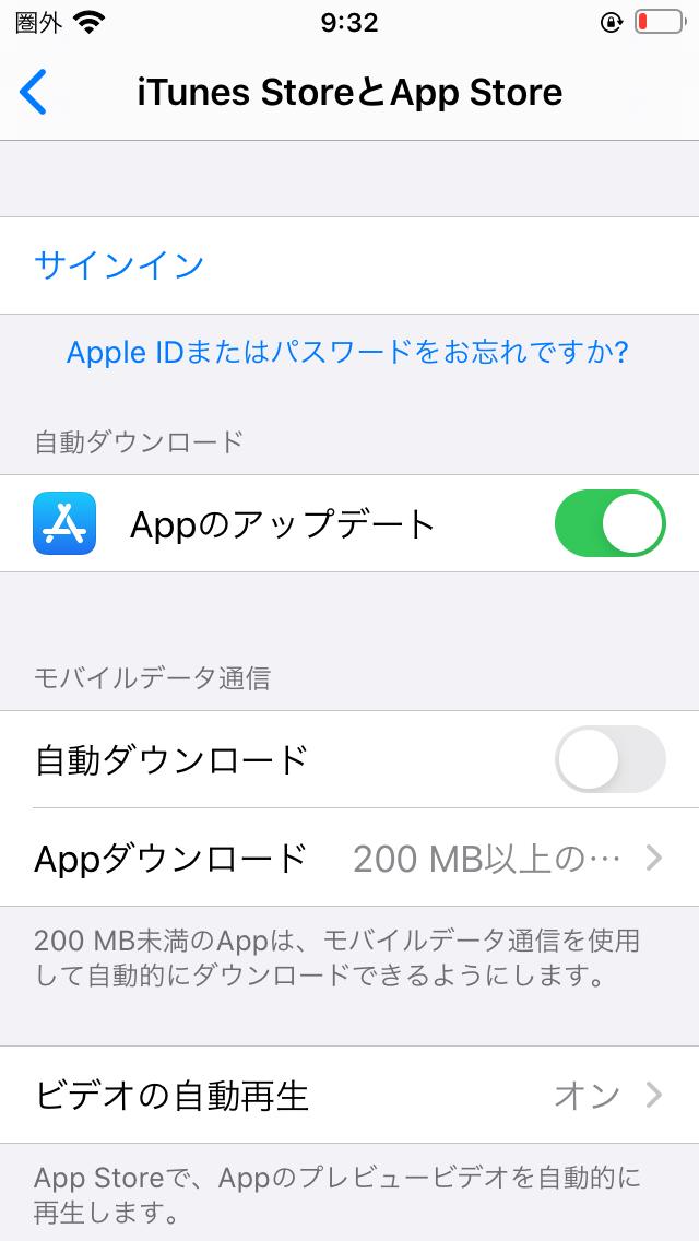 【iOS】TestFlightで配信したアプリでアプリ内課金のテストを行う手順