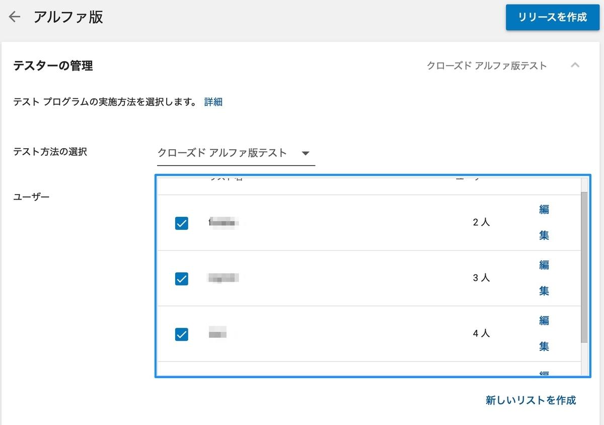 【Android】アプリ内課金をテストする為の手順