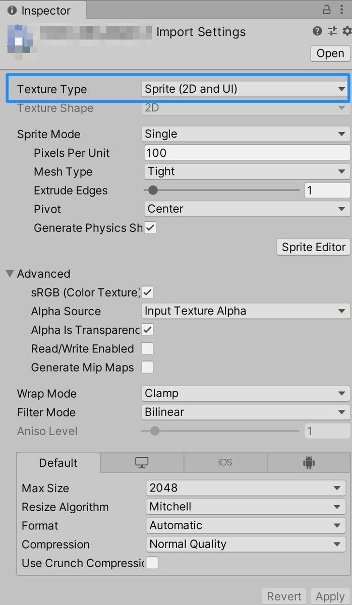 【Unity】アプリアイコンを綺麗に表示する為の設定