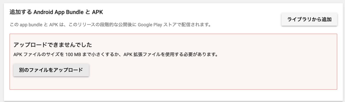 【Unity】Google PlayのAndroidアプリ100MB制限の対処方法に関するメモ