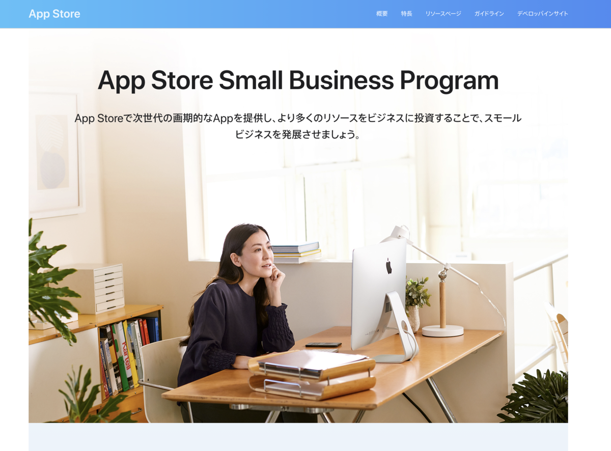 App Store Small Business Programの申請、通ったっぽい!