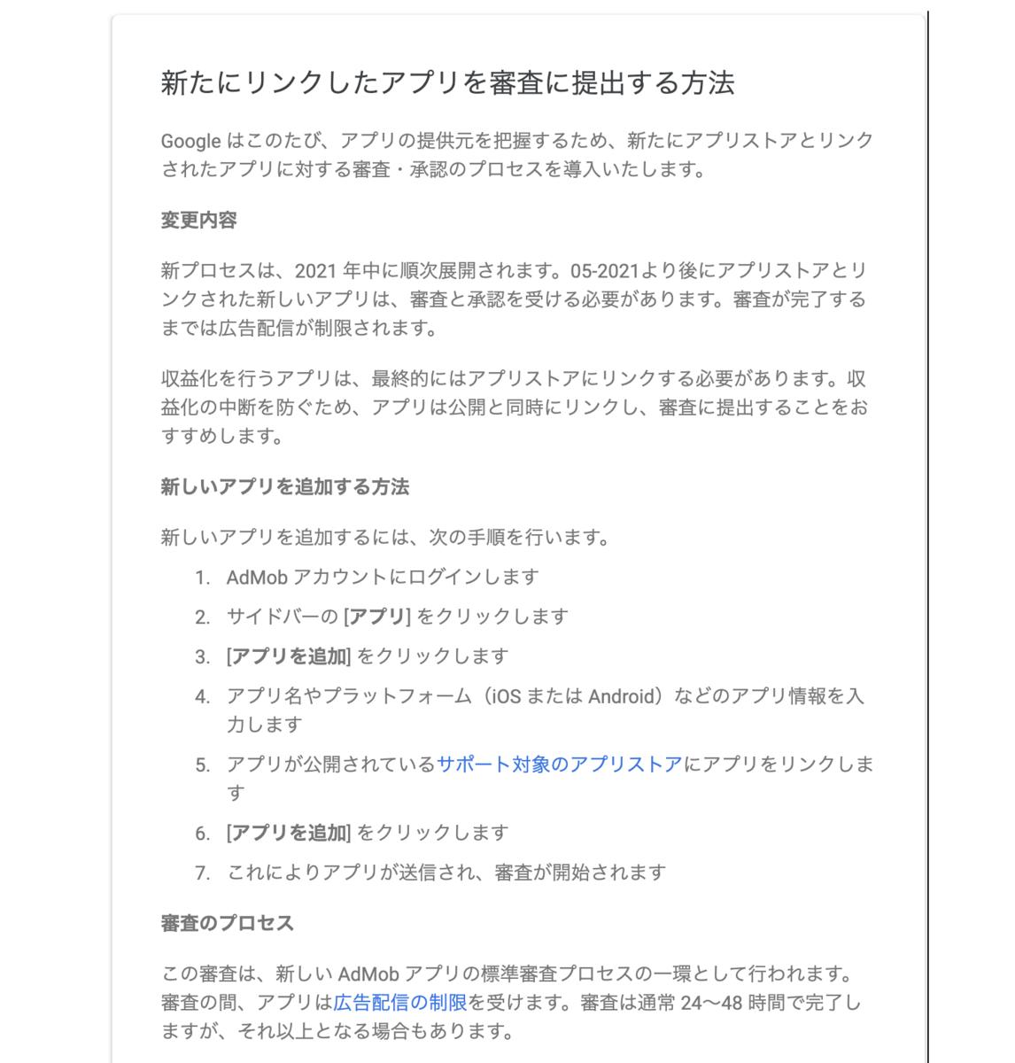 Admob広告は今後、アプリリリース時に表示できなくなりそう