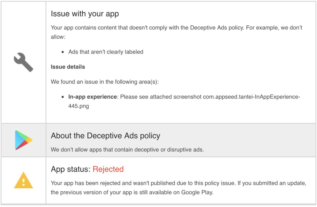 【Android】Google Playのアプリ審査でリジェクトを受けた