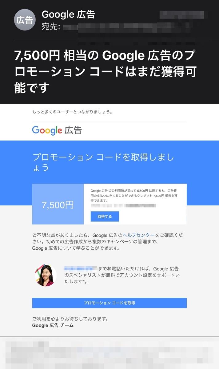 Google広告のアプリキャンペーンに10万円分広告出稿してみた感想まとめ