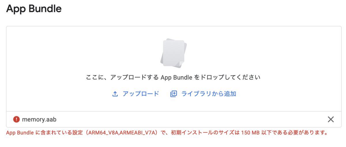 Android App Bundle (abbファイル)を作成する方法に関するメモ