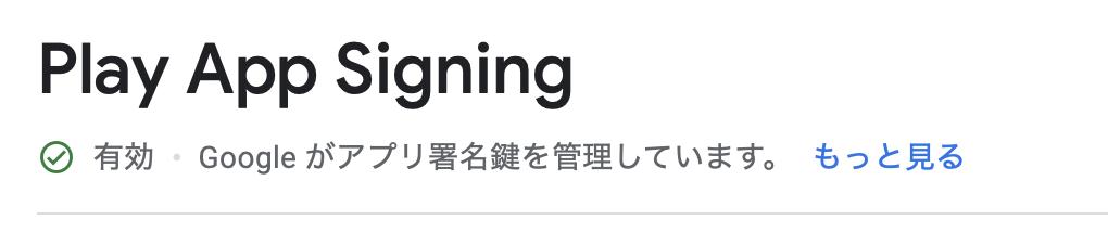 【Unity】Google Play App Signingに関するメモ