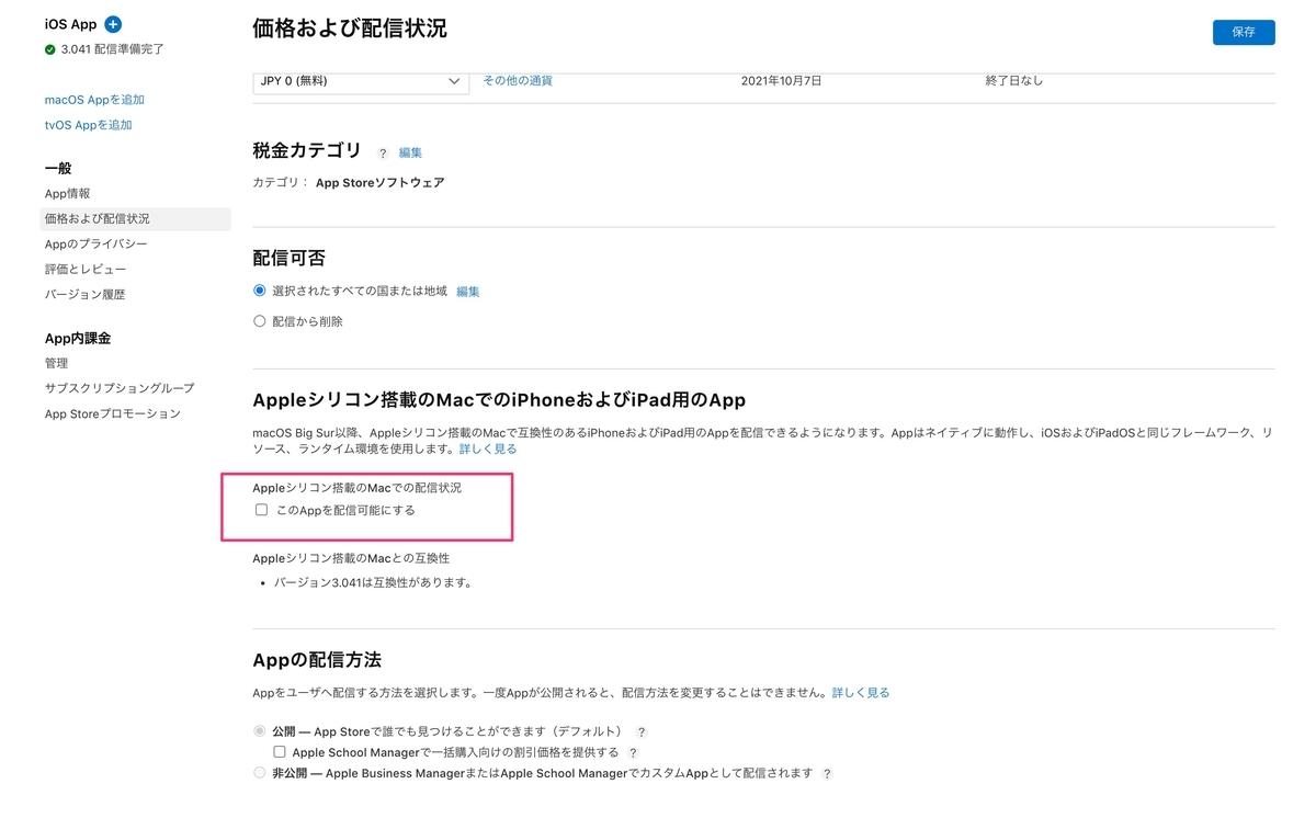 iOSアプリをMacのAppStoreで非公開にする方法