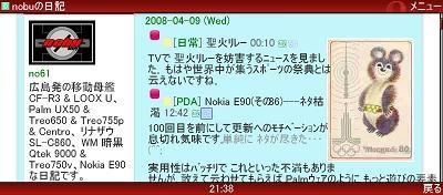 f:id:no61:20080409224220j:image
